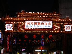 Raohe St Night Market